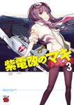 紫電改のマキ 3-電子書籍