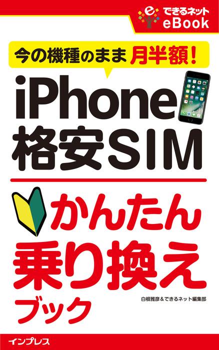 iPhone 格安SIMかんたん乗り換えブック 今の機種のまま月半額!拡大写真