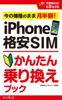 iPhone 格安SIMかんたん乗り換えブック 今の機種のまま月半額!-電子書籍