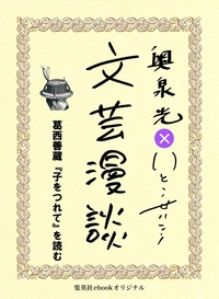 葛西善蔵『子をつれて』を読む(文芸漫談コレクション)