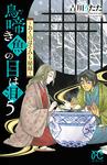 鳥啼き魚の目は泪~おくのほそみち秘録~ 5-電子書籍
