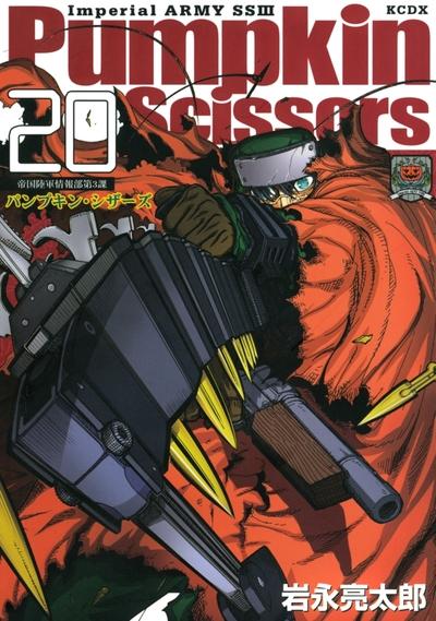Pumpkin Scissors(20)-電子書籍