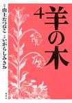 羊の木(4)-電子書籍