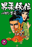 男柔侠伝2-電子書籍