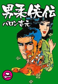 男柔侠伝 2-電子書籍