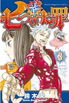 七つの大罪(3)-電子書籍