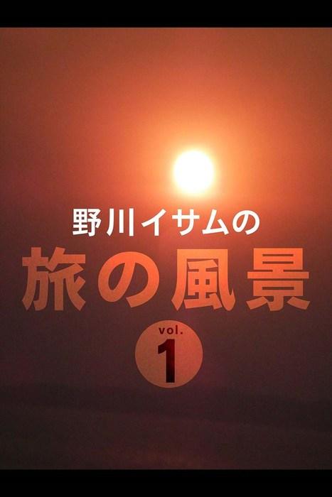 野川イサムの旅の風景 vol.01-電子書籍-拡大画像
