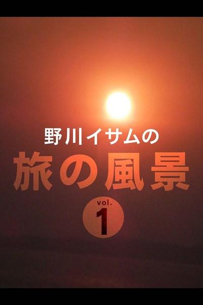 野川イサムの旅の風景 vol.01-電子書籍
