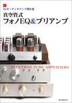 真空管式フォノEQ&プリアンプ-電子書籍