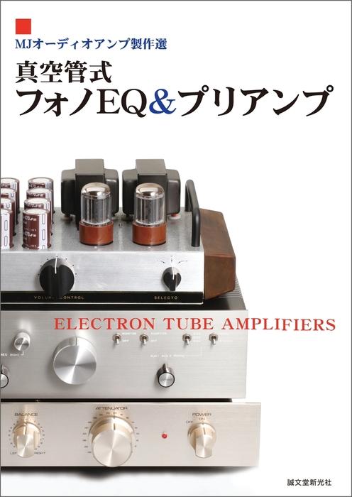 真空管式フォノEQ&プリアンプ拡大写真