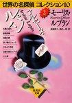 アルセーヌ・ルパン 世界の名探偵コレクション10(2)-電子書籍