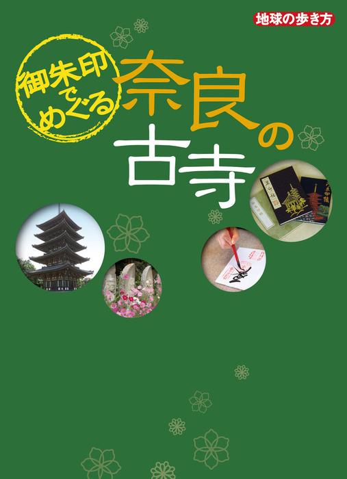 御朱印でめぐる奈良の古寺-電子書籍-拡大画像