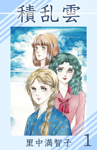 積乱雲 1巻-電子書籍