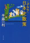 ぶらり日本史散策-電子書籍