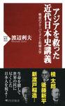 アジアを救った近代日本史講義-電子書籍