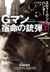 Gマン 宿命の銃弾(上)