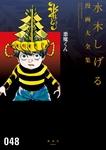 悪魔くん 水木しげる漫画大全集-電子書籍