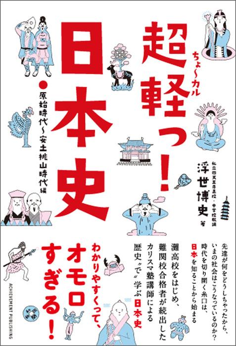 超軽っ!日本史-電子書籍-拡大画像