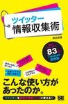 ツイッター情報収集術-電子書籍