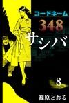 コードネーム348 サシバ (8)-電子書籍