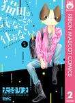 猫田のことが気になって仕方ない。 2-電子書籍