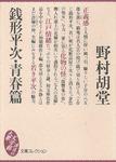 銭形平次・青春篇-電子書籍