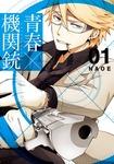 青春×機関銃 1巻-電子書籍
