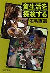 食生活を探検する-電子書籍