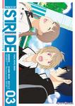 プリンス・オブ・ストライド03-電子書籍