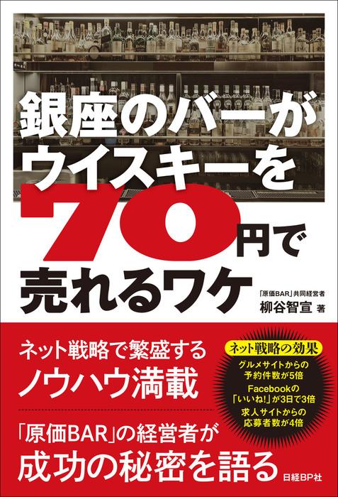 銀座のバーがウイスキーを70円で売れるワケ-電子書籍-拡大画像