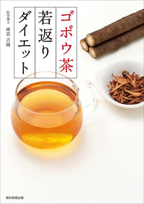 ゴボウ茶若返りダイエット-電子書籍-拡大画像