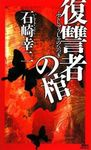 復讐者の棺-電子書籍