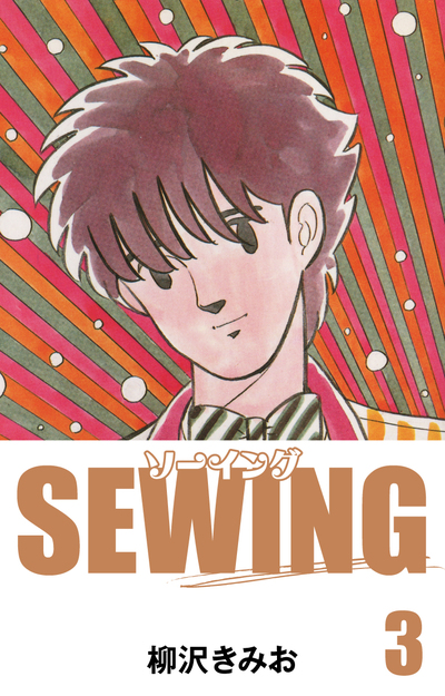 SEWING(3)-電子書籍