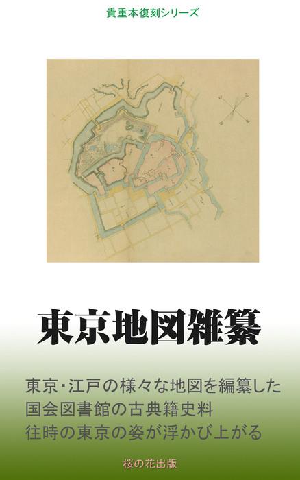 東京地図雑纂-電子書籍-拡大画像