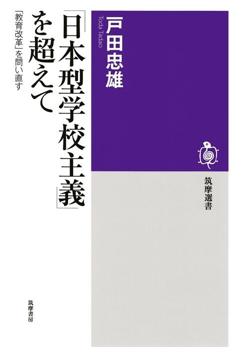 「日本型学校主義」を超えて ──「教育改革」を問い直す拡大写真