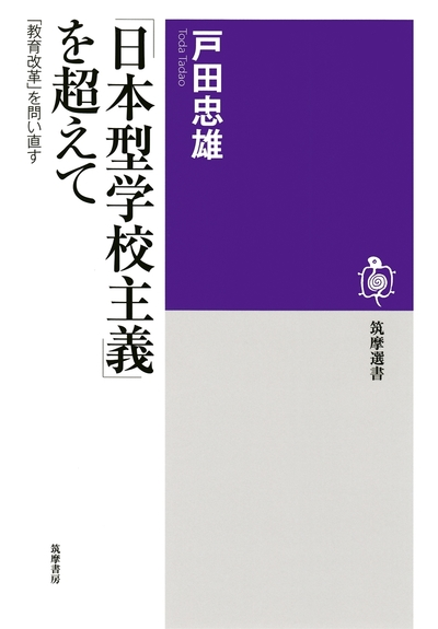 「日本型学校主義」を超えて ──「教育改革」を問い直す-電子書籍