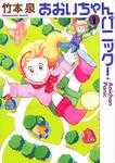 あおいちゃんパニック  1-電子書籍