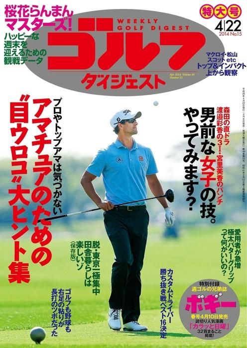 週刊ゴルフダイジェスト 2014/4/22号拡大写真