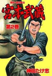 宮本武蔵 2-電子書籍