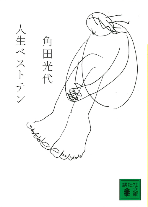 人生ベストテン-電子書籍-拡大画像