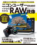 ニコンユーザーのためのイチからわかるRAW現像-電子書籍