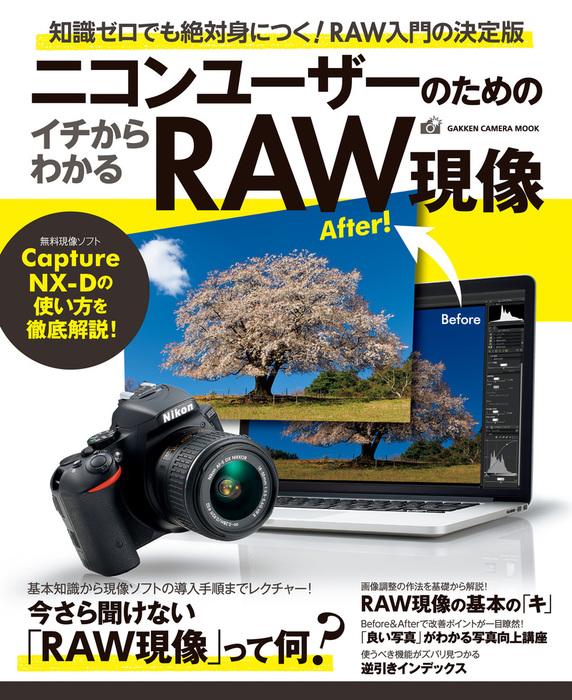 ニコンユーザーのためのイチからわかるRAW現像-電子書籍-拡大画像