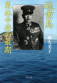 硫黄島 栗林中将の最期-電子書籍