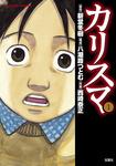 カリスマ / 1-電子書籍