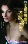 子爵の理想の花嫁選び-電子書籍