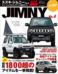 ハイパーレブ Vol.207 スズキ・ジムニー No.4