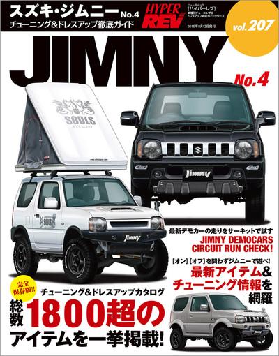 ハイパーレブ Vol.207 スズキ・ジムニー No.4-電子書籍