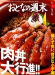 おとなの週末セレクト「肉丼大行進!!」〈2016年4月号〉-電子書籍
