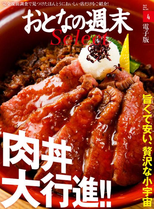 おとなの週末セレクト「肉丼大行進!!」〈2016年4月号〉拡大写真