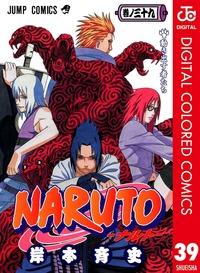NARUTO―ナルト― カラー版 39